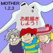 MOTHERが好き!(お絵かき)