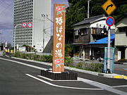 ロードステーション(道の駅)