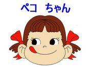 ★ペコちゃん★FAVORITE★