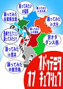 【ニコ動】九州連動オフ【企画】