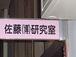 函館高専 電気工学科34期