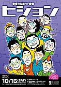 10/16ビジョン(メガネ専ナイト)