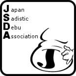 日本サディスティック・デブ協会