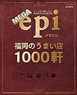epi【エピ】