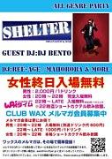 毎週木曜『SHELTER』@WAX OSAKA