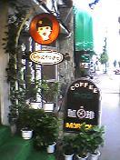 喫茶 マロン