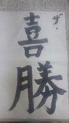 ☆THE 喜勝☆