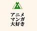 富山アニメ・マンガ大好きCulb