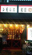 堺市中区 <昭和ホルモン>