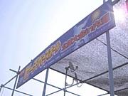 ビーチベースボール大会in内灘