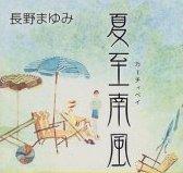 夏至南風(カーチィベイ)