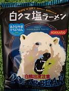 中島美嘉箱買い白クマ塩ラーメン