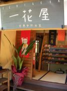 一花屋 ichigeya
