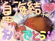 23年2月出産したママチャン