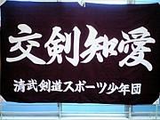 清武剣道 「清滝館」