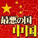 最悪の国・中国
