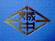 城島中学校