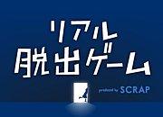 リアル脱出ゲーム【札幌】