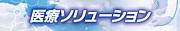 富士通「HOPE」シリーズ