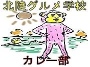 カレー部!ときどきラーメン部!