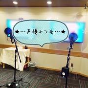 ★…声優オフ会…★
