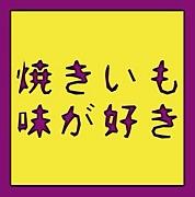 やきいも味が好き(・∀・)ノ