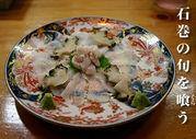 わがまま料理 海菜魚