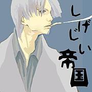 【人狼】しげじぃ帝國【公認】