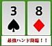 京都ポーカー