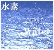 水素水de美容健康♡