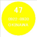 ∞47都道府県∞erで繋ぐバトン