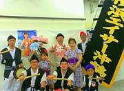 横浜エイサー沖鶴