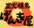 げんき屋 稲荷口店