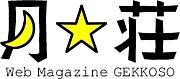 Webマガジン「月光荘」