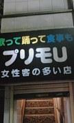 祐天寺駅前プリモU