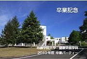 尚絅健康栄養卒業Party実行委員