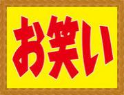 【お笑い♪】 調査隊 !!