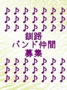 釧路バンドメンバー募集