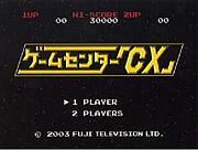 ケームセンターCX