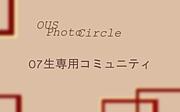 OUS 07写真部