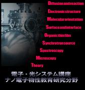 上野研究室