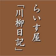 らいす屋「川柳日記」