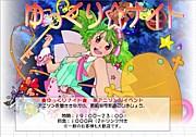 【DJ】ゆっくり☆ナイト