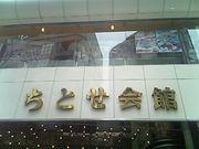 ポポラーレ渋谷