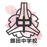 静岡県三島市立錦田中学校