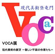 VOCA展
