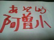 阿曽小学校