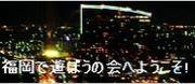福岡で遊ぼうの会!