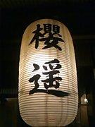 倶会一処「櫻遥」