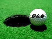 Golf『緑友会』